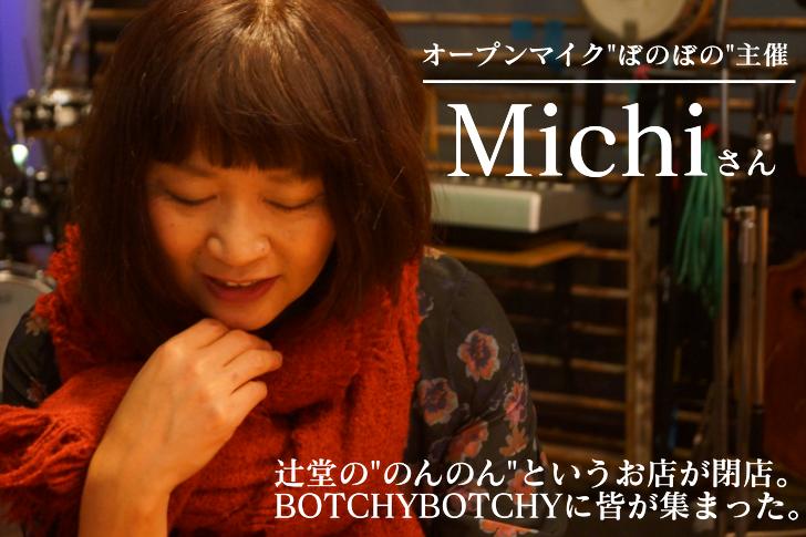 botchy_3
