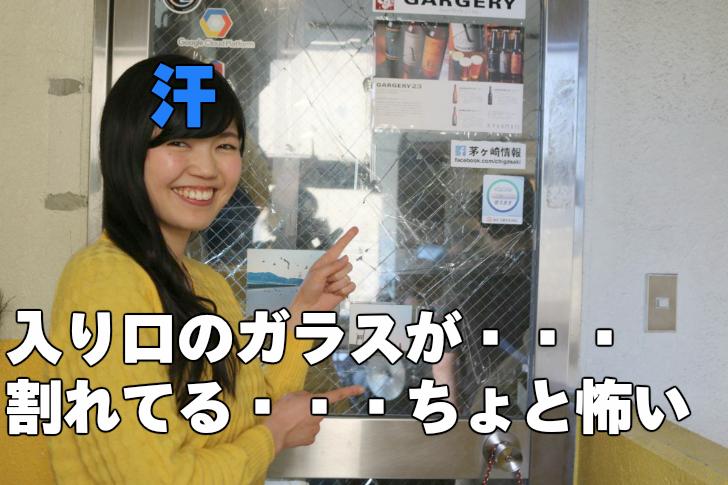 gawasu_wareteru