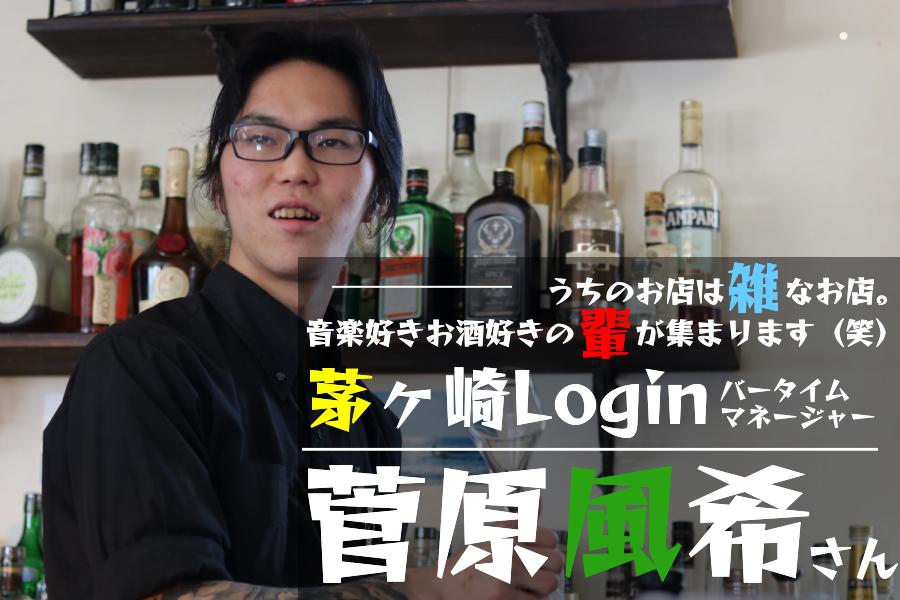 login_sugahara3