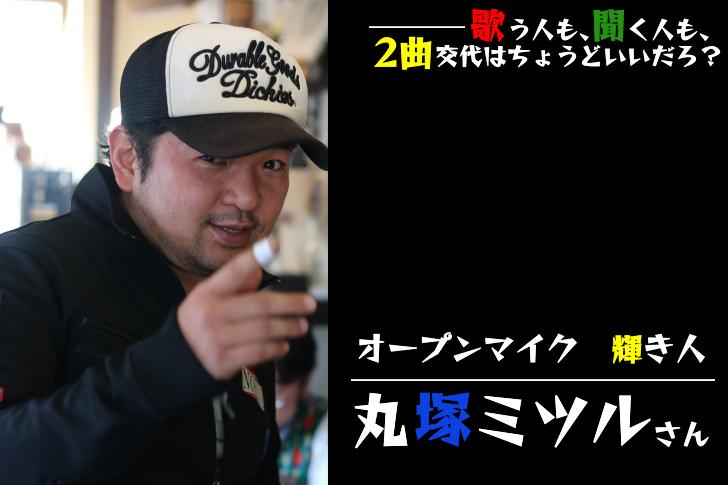 login_mitsuru