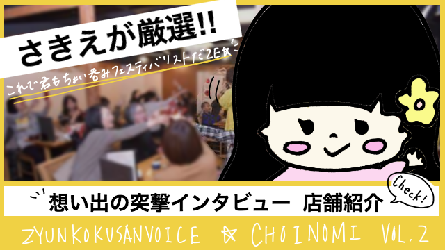 choinomi_eye2