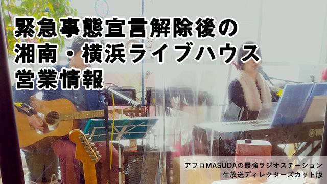 緊急事態宣言解除後の湘南・横浜ライブハウス営業情報
